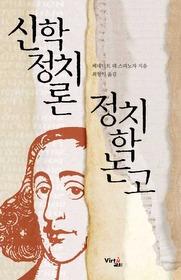 신학정치론/정치학논고