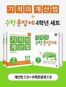 기적의 계산법 + 수학문장제 4학년 세트