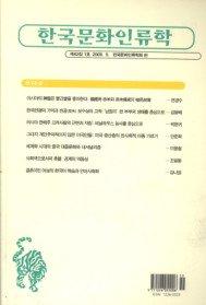 한국문화인류학 제42집 1호