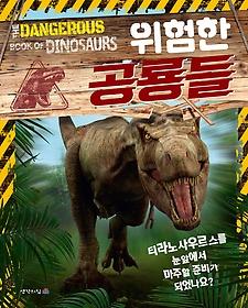 위험한 공룡들