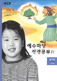 예수마당 성경공부 4 유치부(6~7세) 교사용