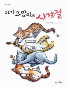 아기고양이의 사계절