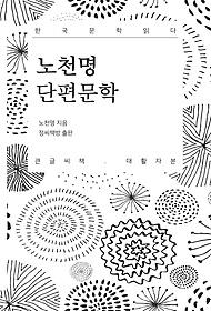 노천명 단편문학 (큰글씨책 대활자본)