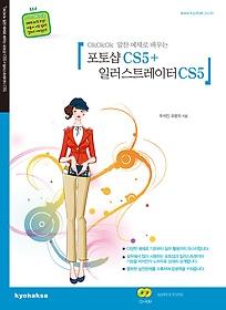포토샵 CS5 + 일러스트레이터 CS5