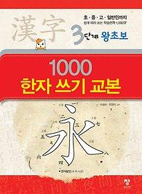 1000 한자 쓰기 교본 - 3단계 왕초보
