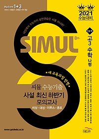 "<font title=""Simul 씨뮬 8th 수능기출 사설 최신 하반기 모의고사 고 3 수학 나형 인문계 (2020)"">Simul 씨뮬 8th 수능기출 사설 최신 하반기...</font>"