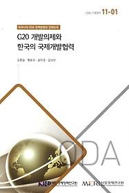 G20 개발의제와 한국의 국제개발협력