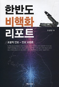 한반도 비핵화 리포트