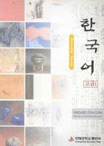 한국어 고급 1