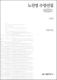 노천명 수필선집 (큰글씨책)