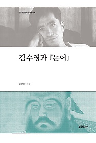 김수영과 논어