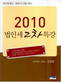 2010 법인세 2차특강