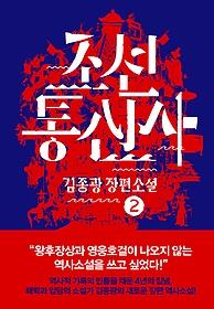 조선통신사 2