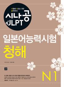 시나공 JLPT 일본어능력시험 N1 - 청해