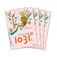 영재사고력 수학 1031 패키지 - 초급 A~D (총4권)