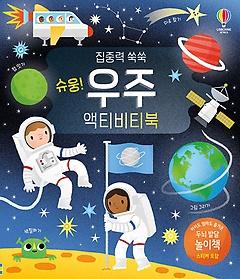 집중력 쑥쑥 슈웅! 우주 액티비티북