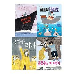 초등 3~4학년 문해력 필독서 4권 세트