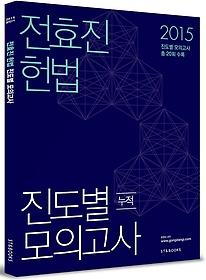 2015 전효진 헌법 진도별 모의고사