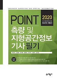 "<font title=""2020 POINT 포인트 측량 및 지형공간정보기사 필기"">2020 POINT 포인트 측량 및 지형공간정보기...</font>"
