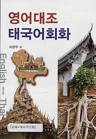 영어대조 태국어회화 (교재+TAPE:2)