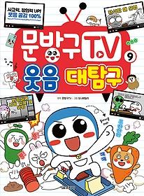 문방구TV 9 - 웃음 대탐구