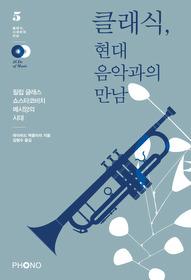 클래식, 현대음악과의 만남
