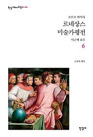 르네상스 미술가평전 6