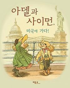 아델과 사이먼, 미국에 가다!