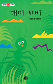 개미 꼬비