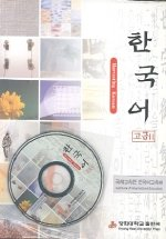 한국어 고급 2