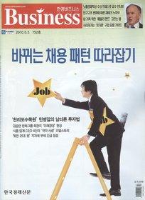 한경비즈니스 Business (주간) 752호