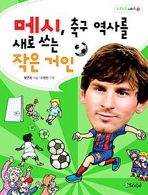 메시, 축구 역사를 새로 쓰는 작은 거인