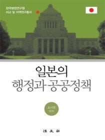 일본의 행정과 공공정책