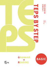 TEPS BY STEP BASIC GRAMMAR+READING