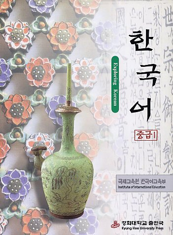 한국어 중급 1
