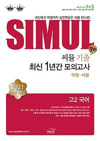 "<font title=""Simul 씨뮬 9th 기출 1년간 모의고사 고 2 국어 (2021)"">Simul 씨뮬 9th 기출 1년간 모의고사 고 2 ...</font>"