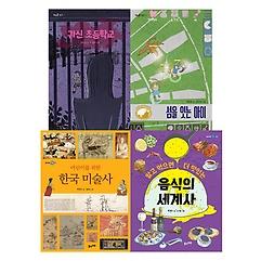 초등 5~6학년 문해력 필독서 4권 세트