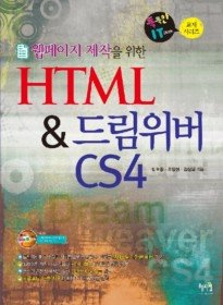 HTML & 드림위버 CS4