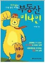 "<font title=""아기곰의 10년 동안 써먹을 부동산 비타민"">아기곰의 10년 동안 써먹을 부동산 비타...</font>"