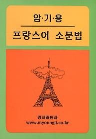 암기용 프랑스어 소문법