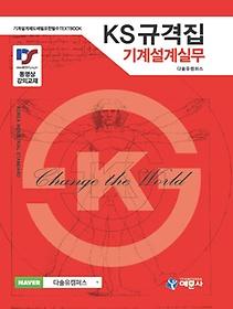 KS 규격집 기계설계실무 (2016)