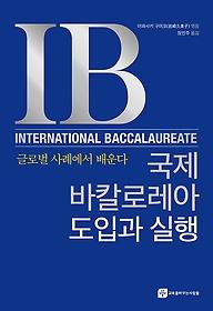 국제바칼로레아 도입과 실행
