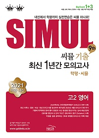 "<font title=""Simul 씨뮬 9th 기출 1년간 모의고사 고 2 영어 (2021)"">Simul 씨뮬 9th 기출 1년간 모의고사 고 2 ...</font>"