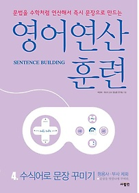 영어 연산 훈련 4 - 수식어로 문장 꾸미기