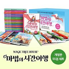마법의 시간여행 개정판 1~55권 세트