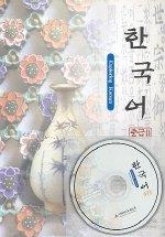 한국어 중급 2