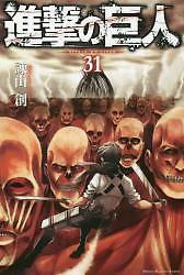 進擊の巨人 31 (コミック)