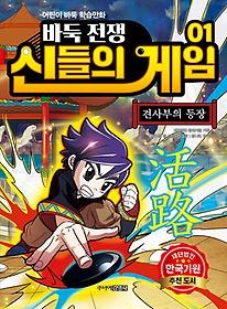 바둑전쟁 신들의 게임 1 - 견사부의 등장