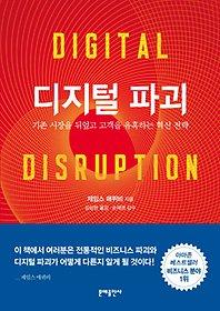 [90일 대여] 디지털 파괴