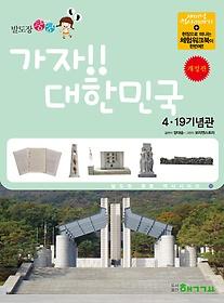 가자! 대한민국 - 4 19 기념관